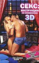 Aşık Kılavuzu 3D: Tutuşan Arzu izle
