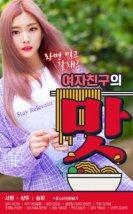 Koreli Kız Tadı izle