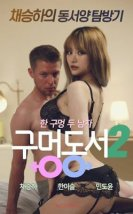 Hole in law 2 izle