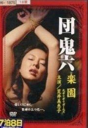 beautiful teacher in torture hell Erotik Film izle