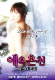 In The Hot Spring Wet Secret (2012) erotik film izle