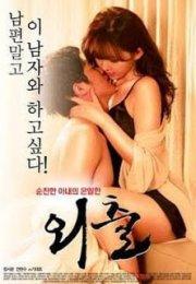 Outing Erotik Film izle