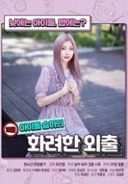 Seung-has Fancy Walk Erotik izle