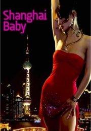 Shanghai Baby 2007