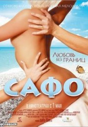 Sappho Erotik Film izle