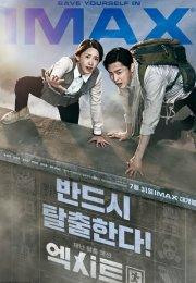 Exit Kore Filmi izle