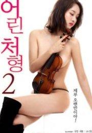 Genç Kız Kardeş 2 erotik film izle