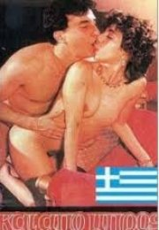 Kai apo bros ki apo piso (1985) Erotik Film izle