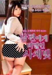 Kogyaku No Lkenie Ai Uehara erotik film izle