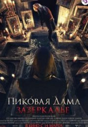 Queen of Spades Through the Looking Glass izle