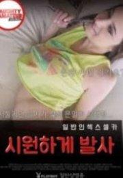 Yaramaz Amatör Kız erotik film izle