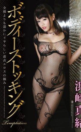 Body Stockings Temptation – Mao Hamasaki erotik film izle