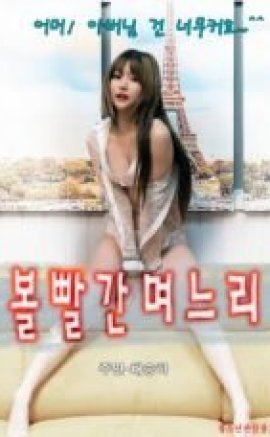Cheek Red Daughter in law Erotik Film izle