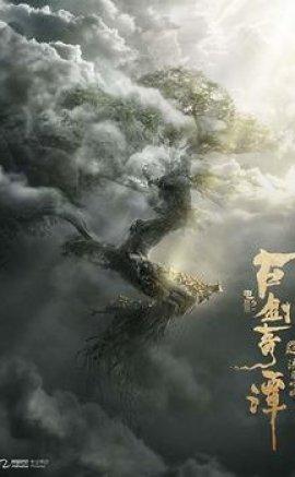 Legend of the Ancient Sword izle