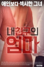 My Friend's Mother (2016) Erotik Film izle