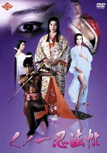 Female Ninjas Magic Chronicles erotik sinema izle