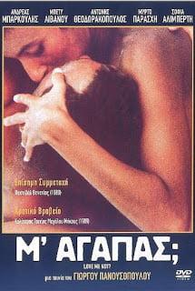 M' agapas? (1989) +18 izle