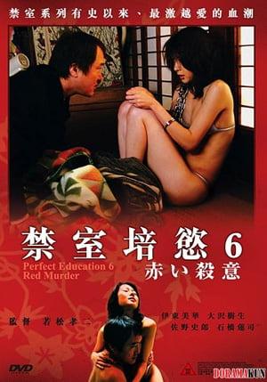 Kanzen-naru shiiku Erotik Film izle