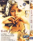 La Fine dell'innocenza 1976 erotik film izle