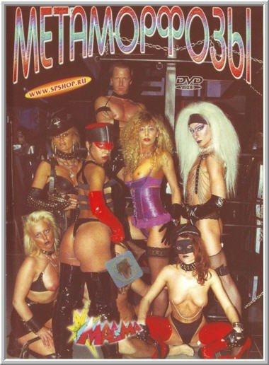 Metamorphose Erotik Film İzle