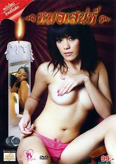 Şehvet Düşkünü – Le jouisseur Erotik Film izle