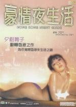Hong Kong Night Guide aka Hao qing ye sheng huo Erotik Film izle