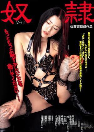 New Tokyo Decadence: The Slave Dorei japon erotik film izle