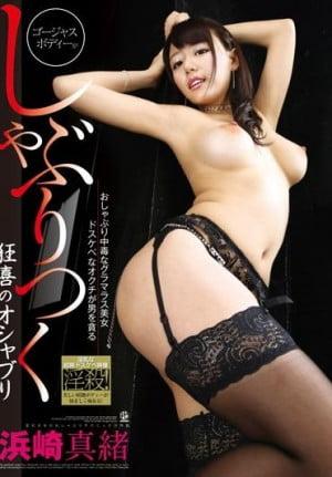 Koku – Kaori Shimada Vol 03 erotik film izle