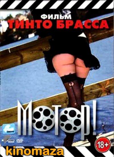 Мотор: Action Erotik Film izle