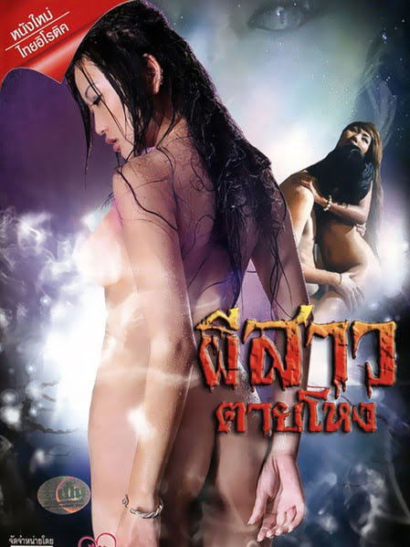 Azgın Çift Erotik Film izle