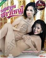 Rot sawat sao yai Erotik Film izle