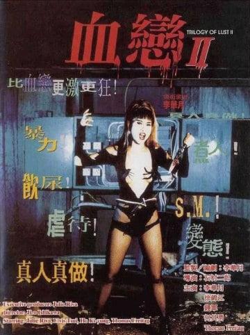 Xue lian II Erotik Film İzle