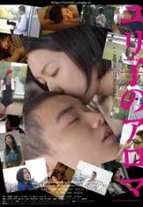 Yuriko no aroma erotik film izle