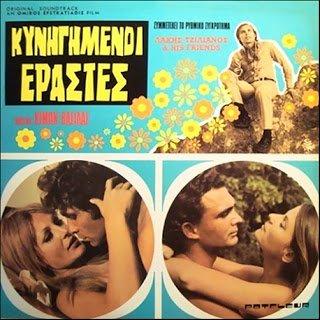 Kynigimenoi erastes (1972) Erotik Film izle
