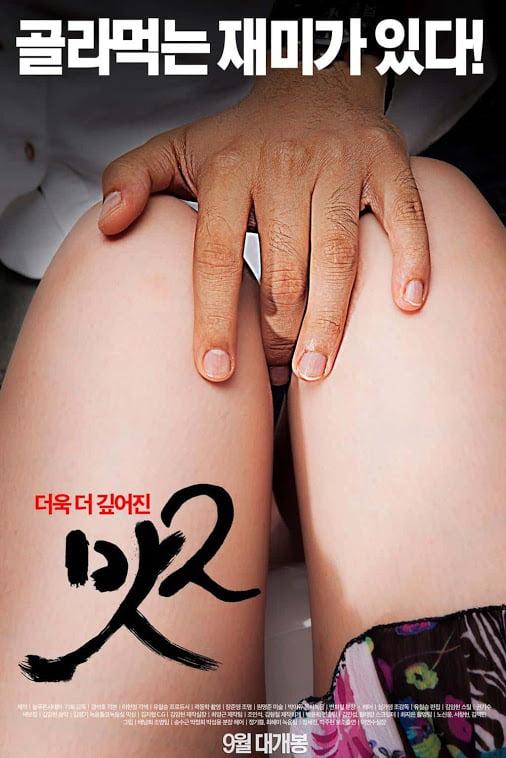 Taste 2 Erotik Film İzle