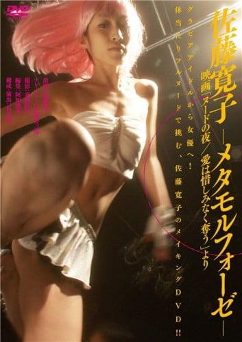A Night in Nude Salvation Erotik Film izle