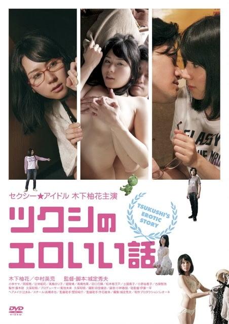 Tsukushi's Erotic Story erotik film izle