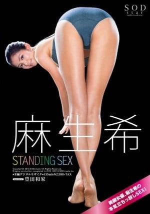 STAR-429 STANDING SEX RARE Nozomi ASO Erotik Film izle
