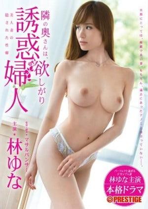 MEYD-040 Bed Flooded Bichabicha Squirting Mom Hayashi Yuna erotik film izle
