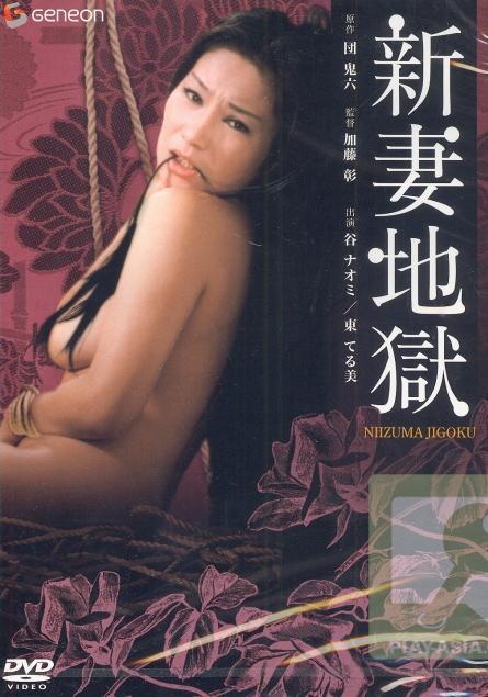 Niizuma jigoku erotik film izle