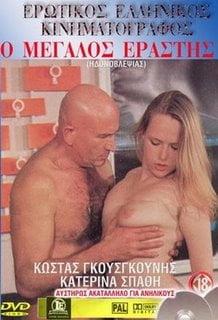 Gousgounis o idonovlepsias erotik film izle