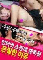 İnternet Alışveriş Bağımlısı Seksi Hatun erotik film izle