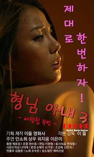 My Brother's Wife 3 The Woman Downstairs (2017) +18 izle