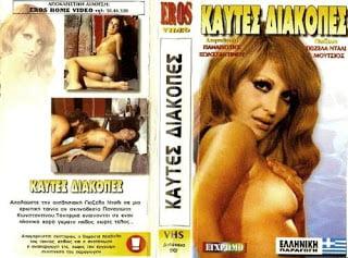 I spilia tis amartias (1976) Erotik Film izle