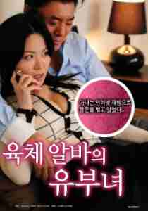 Housewife disqualification Cheating wife (2016) izle