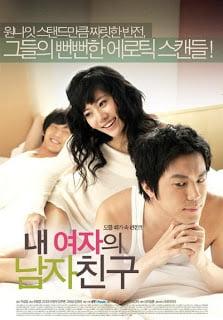 My Girls Boy (2006) Part 2 Erotik Film izle
