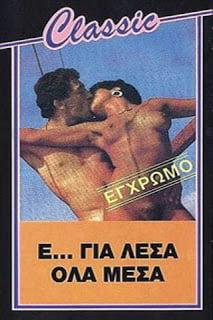 E gia lesa, ola mesa Erotik Film izle