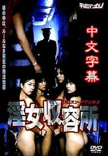 Injo Shuuyoujo Prison Amazones Erotik Film izle