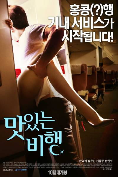 A Delicious Flight (2015) Erotik Film izle