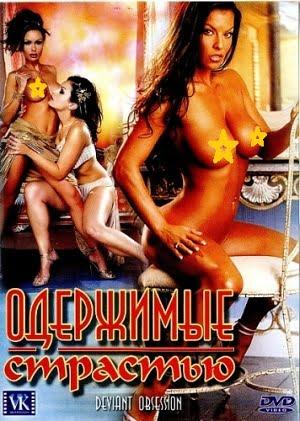 Deviant Obsession Erotik Film izle